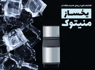 اقدامات لازم در زمان عدم استفاده از یخساز منیتووک