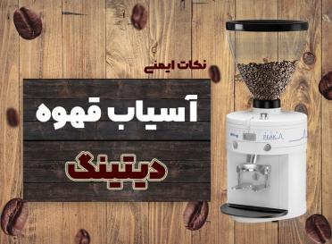 نکات ایمنی آسیاب قهوه دیتینگ